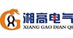 上海湘高电气有限公司乐清公司