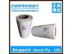 贝格斯Bond-Ply100导热双面胶硅胶片BP100