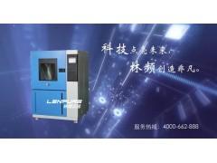 上海林频LRHS-855-PL淋雨试验箱价格