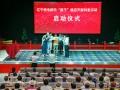 """辽宁核电携手""""傻子""""粮店开展科普宣传活动启动仪式"""