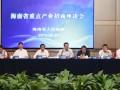 钱智民出席海南重点产业招商双方签署战略合作协议
