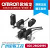 广州全骏供应欧姆龙光电开关E3S-AT21 欧姆龙光电传感器