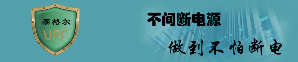 郑州泰格尔电子有限公司
