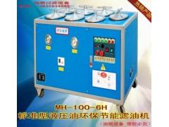 箱式封闭式精密式精细油顺牌滤油车MH-100-6H