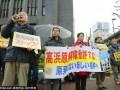 日本福井县民众抗议重启高浜核电站