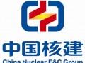 中国核建正式启用新标识