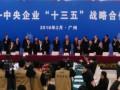 中核集团与广东省签署十三五战略合作协议