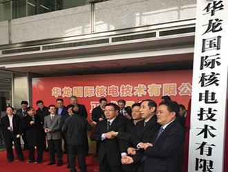 华龙国际核电技术有限公司正式揭牌成立