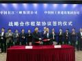 中国核建与中国三峡签订战略合作框架协议