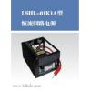 模块电源LSHL-01K1A