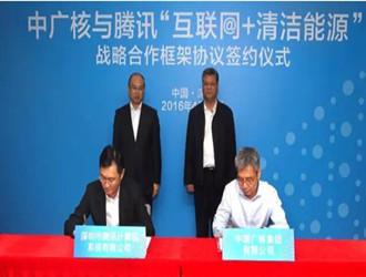 """中广核与腾讯签署战略合作协议,国内首个""""互联网+清洁能源""""全面落地"""