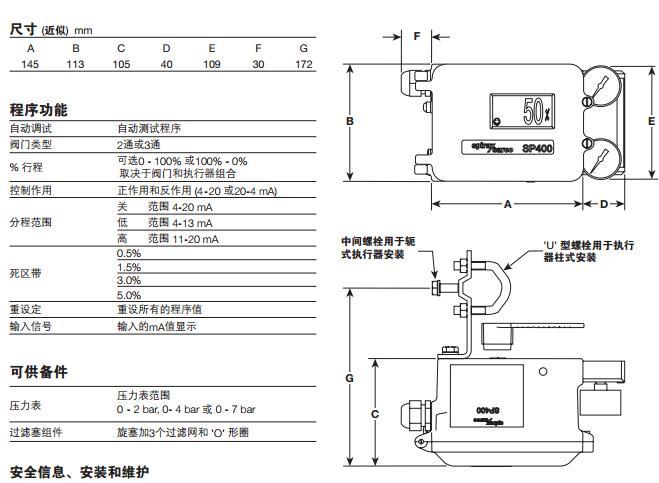 斯派莎克电气智能定位器SP400 ------斯派莎克阀门 一、简介 SP400智能阀门定位器为环路供电设备,能够驱动线性和90°旋 转气动阀门。4-20mA输入信号确定阀门的设定点。 精确的控制通过阀位反馈实现-自动改变空气输出压力以克服阀 杆摩擦力和流体的力的作用,维持所需要的阀位。阀位通过连续 的行程%数字显示。阀位反馈通过基于霍尔效应的非接触技术获 得。气动是基于压电阀门技术。因此,高分辨率、高可靠性、抗震 性和在稳定状态非常低的空气消耗能得到保证。 SP400包括很多智能功能,可用按键和