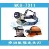 MCH-7011多功能强光头灯, 帽佩式头灯,检修作业头灯