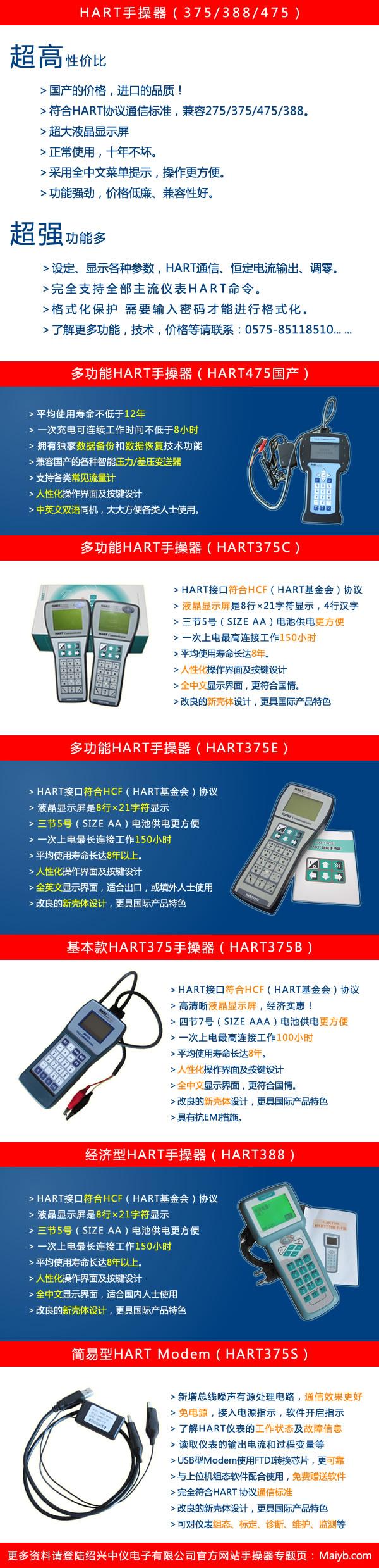 HART375手操器厂家,HART375价格