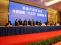 中核集团与湖南省签署十三五战略合作协议