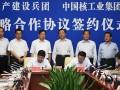 中核与新疆生产建设兵团签署战略合作协议