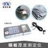 淄博供应金属专用超声波测厚仪  便宜好用管道壁厚检测仪