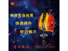 便携式小金刚电动葫芦来自宝岛台湾精品