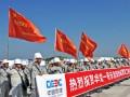 中国能建吹响华龙一号前进的号角