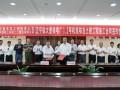 徐大堡核电厂1、2号机组核岛土建工程施工合同签订