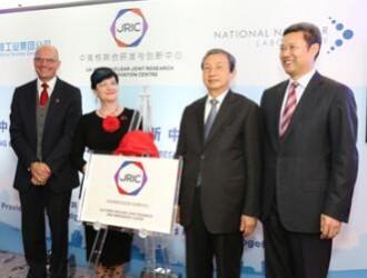 中英首个核研发中心揭牌