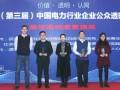 """中广核获颁中国电力行业""""最佳透明度管理奖"""""""