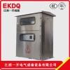 厂家 不锈钢配电柜配电箱箱体 户外JP柜计量补偿柜