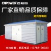 组合型成套箱式变电站户外预装式箱式变电站欧式变电站