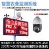 5G泰和联海康扬尘采集数据网络摄像机球机 - 广州