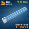 佛山锐朗厂家直销 CREATOR台灯专用紫外线杀菌灯