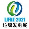 2021第七届中国(北京)国际垃圾焚烧发电产业展览会