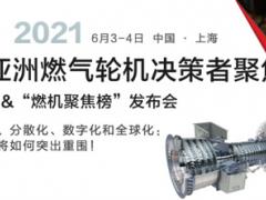"""聚焦低碳 拥抱未来 2021第八届亚洲燃气轮机聚焦峰会邀您共襄盛举!暨产业蓝皮书& """" 燃机聚焦榜"""" 发布会"""