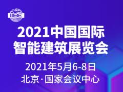 2021中国国际智能建筑展览会  火热招展 诚邀出席